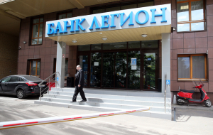"The Central Bank revoked the license of the Bank ""Legion"""