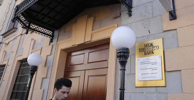 The Bank of Russia has revoked the license of Mezhtopenergobank